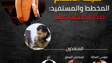 Photo of خيوط مؤامرة اغتيال سيف الإسلام المخطط والمستفيد: صدام خليفة حفتر