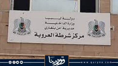 Photo of مركز شرطة العروبة يضبط الجناة في واقعة العثور على طفلة حديثة الولادة أمام أحد المنازل ببنغازي
