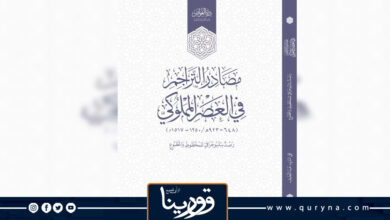 Photo of صدر حديثاً.. مصادر التراجم في العصر المملوكي للكاتب «علي السيد عبد اللطيف»