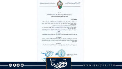 Photo of اتحاد كرة القدم يعلن إلغاء بطولة دوري الدرجة الأولى لموسم 2020-2021 لظروف استثنائية