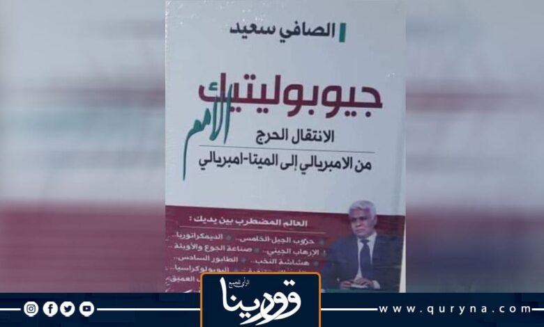 """Photo of """"جيوبوليتيك الأمم"""" للكاتب التونسي الصافي سعيد"""