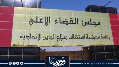 """Photo of محكمة جنايات في العراق تصدر حكمين بالإعدام للمفتي الشرعي لتنظيم """"القاعدة"""" الإرهابي في محافظة صلاح الدين"""