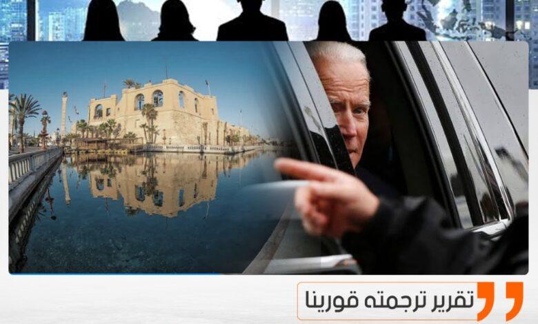 Photo of نافذة أمريكا على ليبيا  عوائق ما قبل وبعد الانتخابات  ورؤية مغايرة لإدارة بايدن