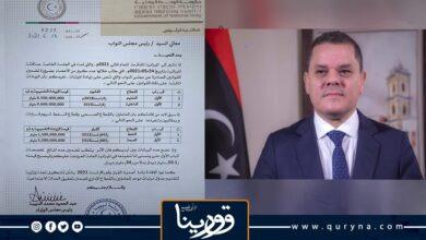 """Photo of """"الدبيبة"""" يطالب برفع قيمة باب المرتبات لـ 59.1 مليار بدلا من من 34 مليار"""