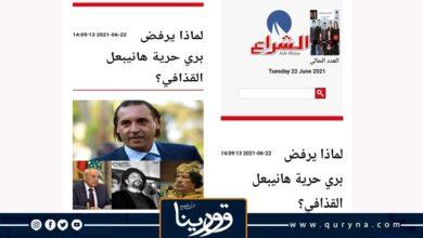 """Photo of مجلة """"الشرع"""" اللبنانية رئيس مجلس النواب اللبناني يقيد حرية هنيبال القذافي بالمخالفة للقانون"""