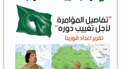 Photo of الإتحاد الإفريقي.. أسسته ليبيا وتم تغييبه عمداً عن أزمتها