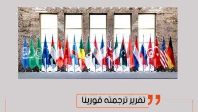 Photo of مؤتمر برلين الثاني حول ليبيا … مرحلة جديدة للسلام في ليبيا