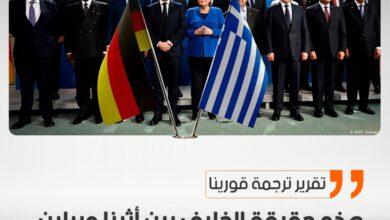 Photo of هذه حقيقة الخلاف بين أثينا وبرلين حول ليبيا وأسباب منع اليونان من حضور المؤتمر المقبل؟