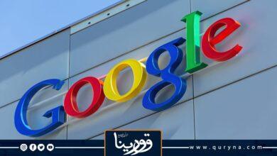 Photo of فرنسا تغرم جوجل 220 مليون دولار لإساءة استغلال قوتها الإعلانية