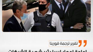 "Photo of تقرير ترجمته ""قورينا"" إعادة إعمار ليبيا يثير شهية الشركات الفرنسية لكنها تصطدم بجريمة ساركوزي ودعم حفتر"