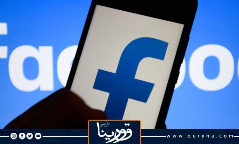Photo of فيسبوك: «قراصنة إنترنت» يستهدفون عسكريين بالقوات الأميركية