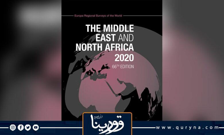 Photo of الشرق الأوسط وشمال أفريقيا 2020 في طبعته الـ 66 .. تفاصيل شاملة لمنطقة ملتهبة