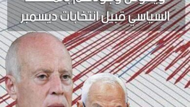 """Photo of تقرير خاص """"قورينا"""" الزلزال التونسي.. يُعري إخوان ليبيا ويقوّض وجودهم بالمشهد السياسي قبيل انتخابات ديسمبر"""