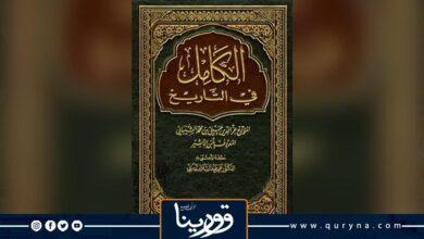 Photo of «الكامل في التاريخ» من تأليف «عز الدين علي بن محمد الشيباني»