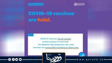 Photo of الصحة العالمية تؤكد اللقاحات ضد كورونا حلال وتتوافق مع الشريعة الإسلامية