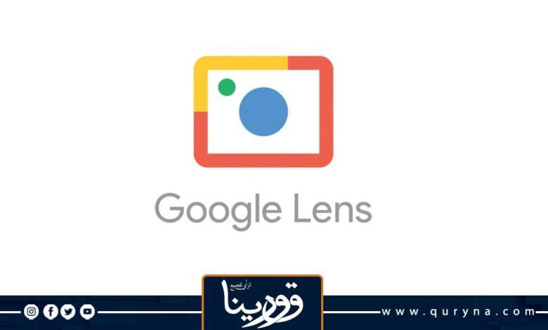 Photo of جوجل تدعم تطبيق Lens الشهير بميزات إضافية