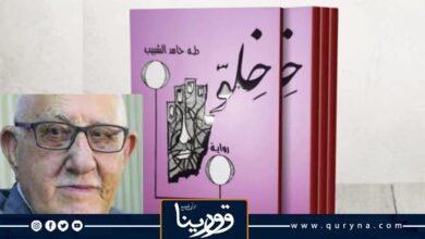 "Photo of رواية ""خلو"" للروائي العراقي"" طه حامد الشيب"""