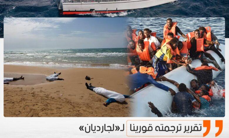 "Photo of ""قورينا"" تترجم التقرير الكامل لـ""الجارديان"" ليبيا دولة غير آمنة وخفر السواحل الليبي يرتكب جرائم مروعة ويقتل لاجئين في البحر"