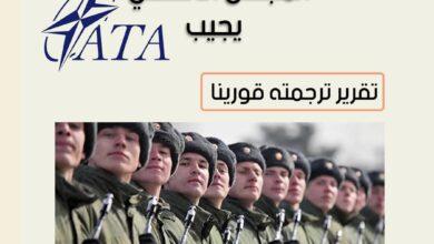 Photo of تقرير للمجلس الأطلسي يكشف مدى إمكانية رحيل القوات الروسية عن ليبيا
