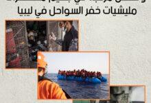 Photo of جرائم بشعة بحق المهاجرين على يد خفر السواحل الليبي وسط تواطؤ أوروبي