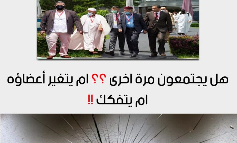 Photo of ماهي الخطوة القادمة بعد فشل ملتقى الحوار الليبي في جنيف ؟؟