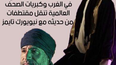 """Photo of """"قورينا"""" ترصد صدى واسع لحوار الدكتور سيف الإسلام القذافي في الغرب وكبريات الصحف العالمية تنقل مقتطفات من حديثه مع نيويورك تايمز"""