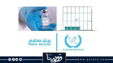 Photo of الوطنية لحقوق الإنسان تطالب وزارة الصحة بإطلاق حملة تطعيم السجناء بمؤسسات الإصلاح والتأهيل
