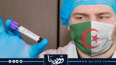Photo of الجزائر تُسجل أعلى حصيلة إصابات يومية بـفيروس «كورونا»