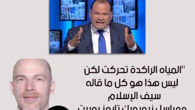 Photo of الإعلامي المصري نشأت الديهي في فضائية TEN معلقًا على الحوار الهام للدكتور سيف الإسلام القذافي