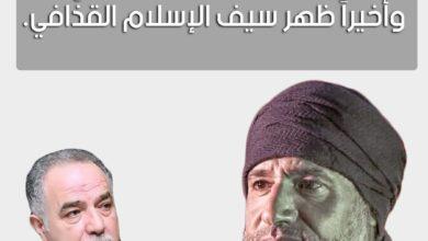 Photo of شيفرة سيف الإسلام القذافي