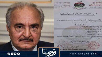 Photo of ليس الأول ولن يكون الأخير.. صدور طلب ضبط واحضار بحق حفتر