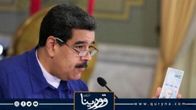 Photo of فنزويلا تغير الوحدة النقدية لعملتها وتحذف منها 6 أصفار