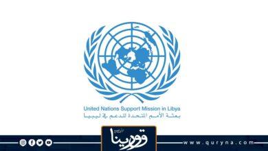 Photo of البعثة الأممية تعلن عن اجتماع افتراضي لملتقي الحوار السياسي 11 أغسطس